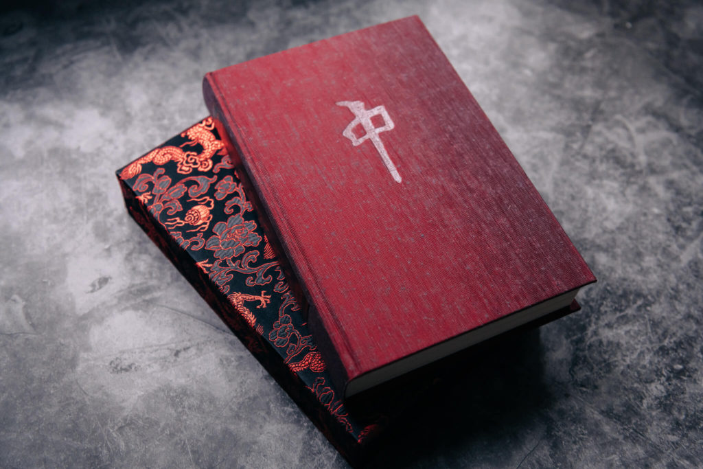 Binding of the numbered edition of Suntup Press Red Dragon